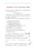 吉林省白城市第一中学2018_2019学年高二物理6月月考试题