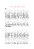 高中语文课外古诗文《南史王僧虔传》原文及翻译