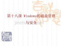 第18課-Windows的磁盤管理與安全