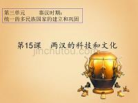 新人教版 七年級歷史 第15課兩漢的科技和文化綜述