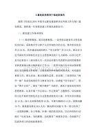 5篇民政局领导干部述职报告