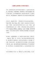 xx最新入党积极分子思想汇报范文