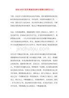 xx年10月大學生預備黨員轉正思想匯報范文(2)