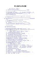 焊工操作证考试题库最新版