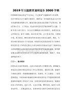2019年主题教育调研报告2000字稿