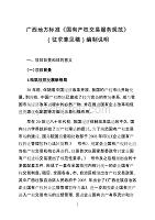 广西地方标准《国有产权交易服务规范》编制说明