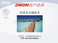 DWDM用戶培訓(原理)
