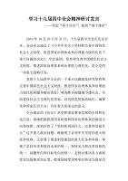 """学习十九届四中全会精神研讨发言:坚定""""四个自信""""做到""""两个维护"""""""