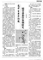《古詩兩首》教學案例分析.pdf