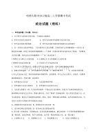 2020届黑龙江省哈尔滨师范大学附属中学高二上学期期中考试政治(理)试题(Word版)