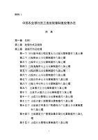 中国农业银行员工违反规章制度处理办法(修正案).
