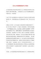 xx年公司党委换届选举工作报告