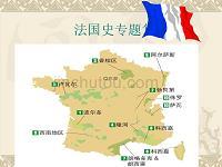 法国史专题复习讲解