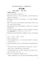 2020届黑龙江省哈尔滨师范大学附属中学高二上学期期中考试语文试题(Word版)