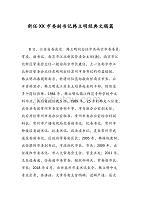 新任XX市委副書記韓立明經典文稿篇