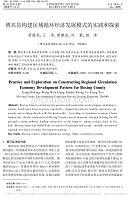 博興縣構建區域循環經濟發展模式的實踐和探索_梁德亮