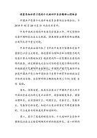侦查系组织学习党的十九届四中全会精神心得体会