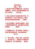 中国古代历史 问答45