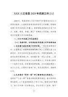XXX县工信委2019年工作总结及2020年工作计划