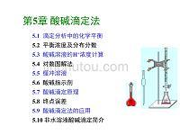 云南大学分析化学第五章 酸碱滴定