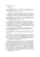 2018年村支部書記述職報告.docx