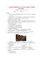 云南民族大學附屬中學2017_2018學年七年級歷史下學期第一次月考試題