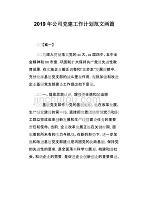 2019年公司黨建工作計劃范文兩篇