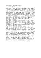 2018市委党校第二支部书记党建工作述职 报告.docx
