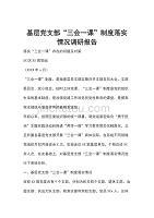 """基层党支部""""三会一课""""制度落实情况调研报告"""