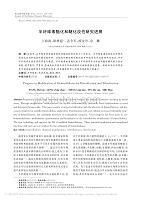 半纖維素酯化和醚化改性研究進展_王海濤