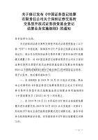 中国证券登记结算 有限责任公司关于深圳证券交易所 交易型开放式证券投资基金登记 结算业务实施细则