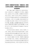 党员教师学习三本白皮书研讨发言材料