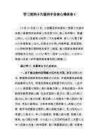 党员领导干部学习党的十九届四中全会心得感悟收获研讨材料3篇