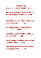 中国古代历史 问答46