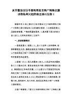 最新機關單位關于整治領導干部利用名貴特產特殊資源謀取私利問題的自查自糾報告3篇