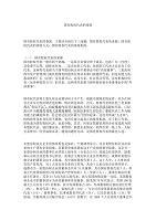 淺析國有股權代表的委派(doc 5頁)