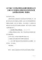 中国证券登记结算有限责任公司 上海分公司创新企业境内发行存托凭证登 记结算业务指南