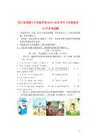 四川省成都七中實驗學校2018_2019學年八年級英語10月月考試題(無答案)