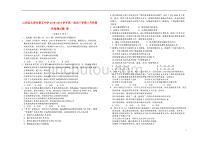 山西省太原市第五中學2018_2019學年高一政治下學期5月階段性檢測試題理