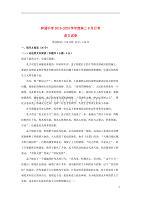 山西省平遙縣和誠補習學校2019_2020學年高二語文8月月考試題