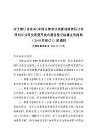 中国证券登记结算有限责任公司 深圳分公司交易型开放式基金登记结算业务指南