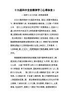最新学习党的十九届四中全会精神心得体会研讨交流发言3篇