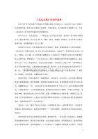 六年級語文上冊第一單元1《長江之歌》課文背景《長江之歌》的創作故事冀教版