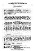 我国湿地保护立法初探(3)