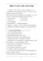 河南省鹤壁市高级中学2019-2020学年高一上学期第二次段考(11月)生物试题 Word版含答案