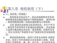 财政收入制度之税收制度(下)(ppt 31页)