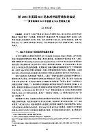 析2004年美国bit范本对仲裁管辖权的规定——兼论我国在bit中设置icsid管辖权之策