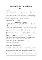 河南省鹤壁市高级中学2019-2020学年高一上学期第二次段考(11月)政治试题 Word版含答案