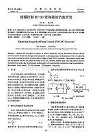 模糊控制dcdc變換器的仿真研究