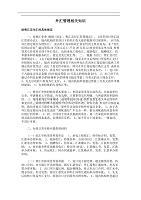 外匯管理知識(doc 5頁)